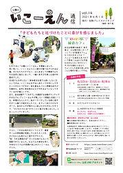 いこーえん通信原稿(自治会だより6月号掲載用).jpg