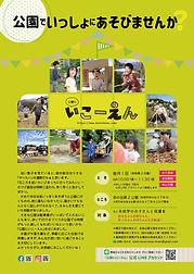 公園にいこえーん_2106版ポスター-01.jpg