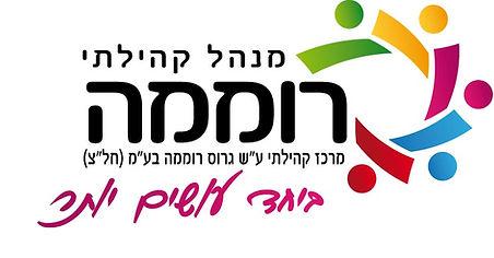 לוגו חדש שקוף רוממה.jpg