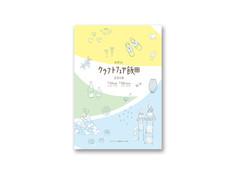 クラフトフェア飯田2018【オフィシャルパンフレット制作】