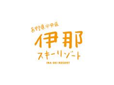伊那スキーリゾート【LOGO/パンフレット制作】