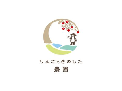 りんごのきのした農園【ブランディング・ロゴ・パンフレット・ラベル制作】