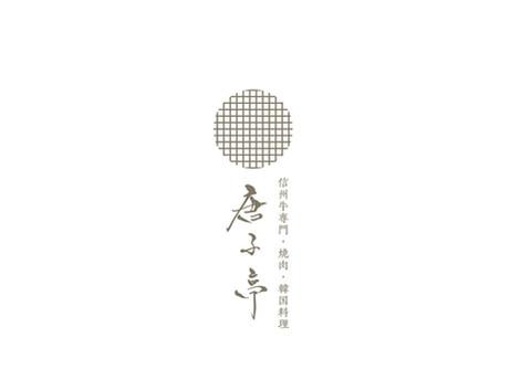 唐子亭【ロゴ・ブランディング】