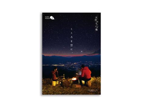 鹿嶺高原【ポスター制作】