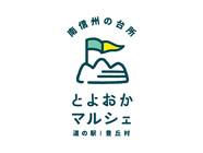 南信州道の駅とよおかマルシェ【ブランディング・webサイト制作】