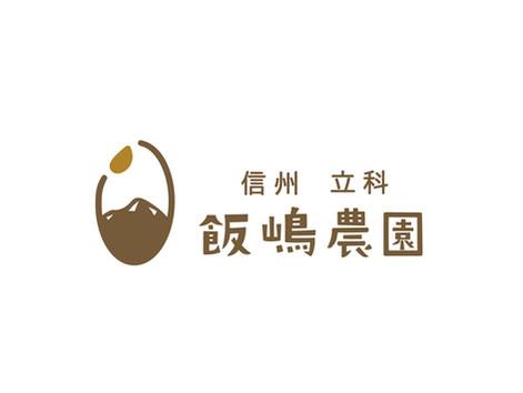 飯島農園【ロゴ制作】