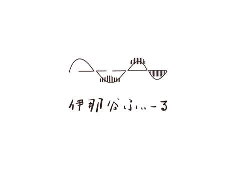 伊那谷ふぃーる【ロゴ】