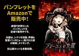 amazon告知パンフレット.jpg