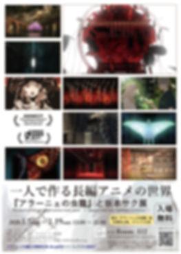 個展チラシ (渋谷)Ver.1_1P.jpg