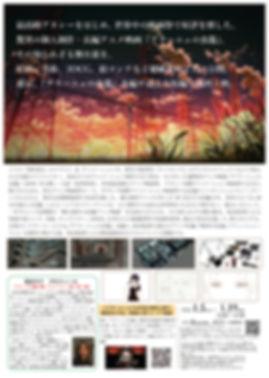 個展チラシ (渋谷)Ver.3-02.jpg