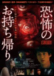 kyoufu_B5_omote_finout300.jpg