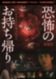 「劇場版 恐怖のお持ち帰り」公式サイト