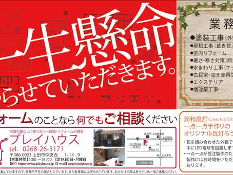 信濃毎日新聞広告特集「At(アット)」(10/11付)に広告掲載!