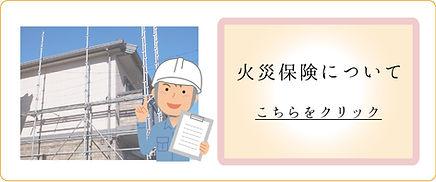 火災保険について.jpg