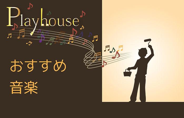 プレイハウスおすすめ音楽