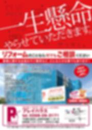 1113+プレイハウスチラシ裏_outline.jpg