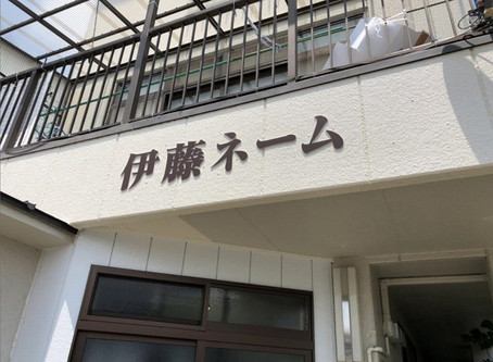 上田市 I様邸 看板取付工事