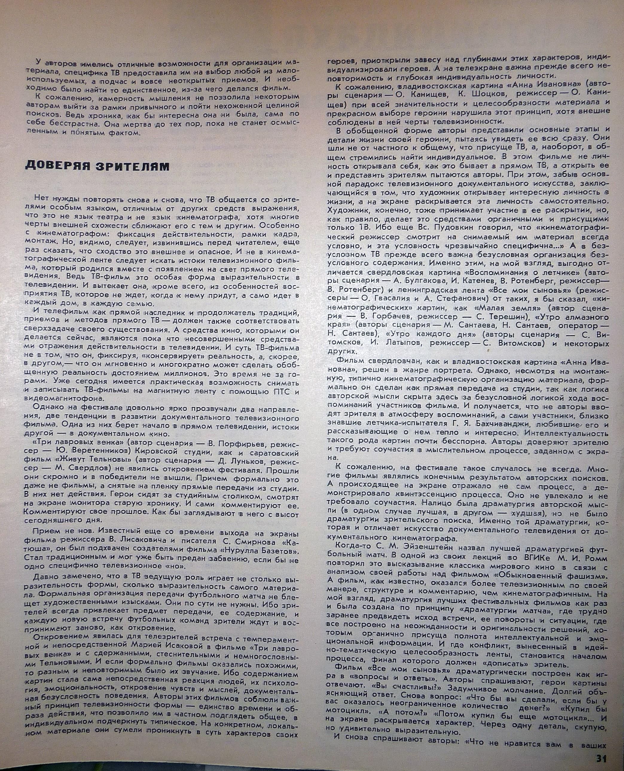 Телефильм продолжается_Советское радио и телевидение_1969_№9_с 31