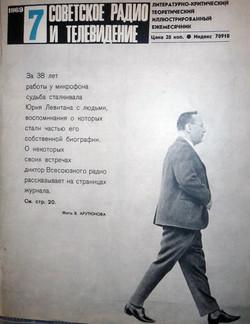Советское радио и телевидение_1969_№7_Обложка
