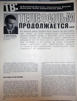 Телефильм продолжается_Советское радио и телевидение_1969_№9_с 30