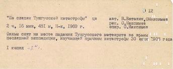 «По следам Тунгусской катастрофы» (1969г., Режиссер Олег Максимов).