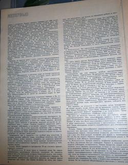 Интревью с Мешалкиным_Советское радио и телевидение_1969_ №7_с 6