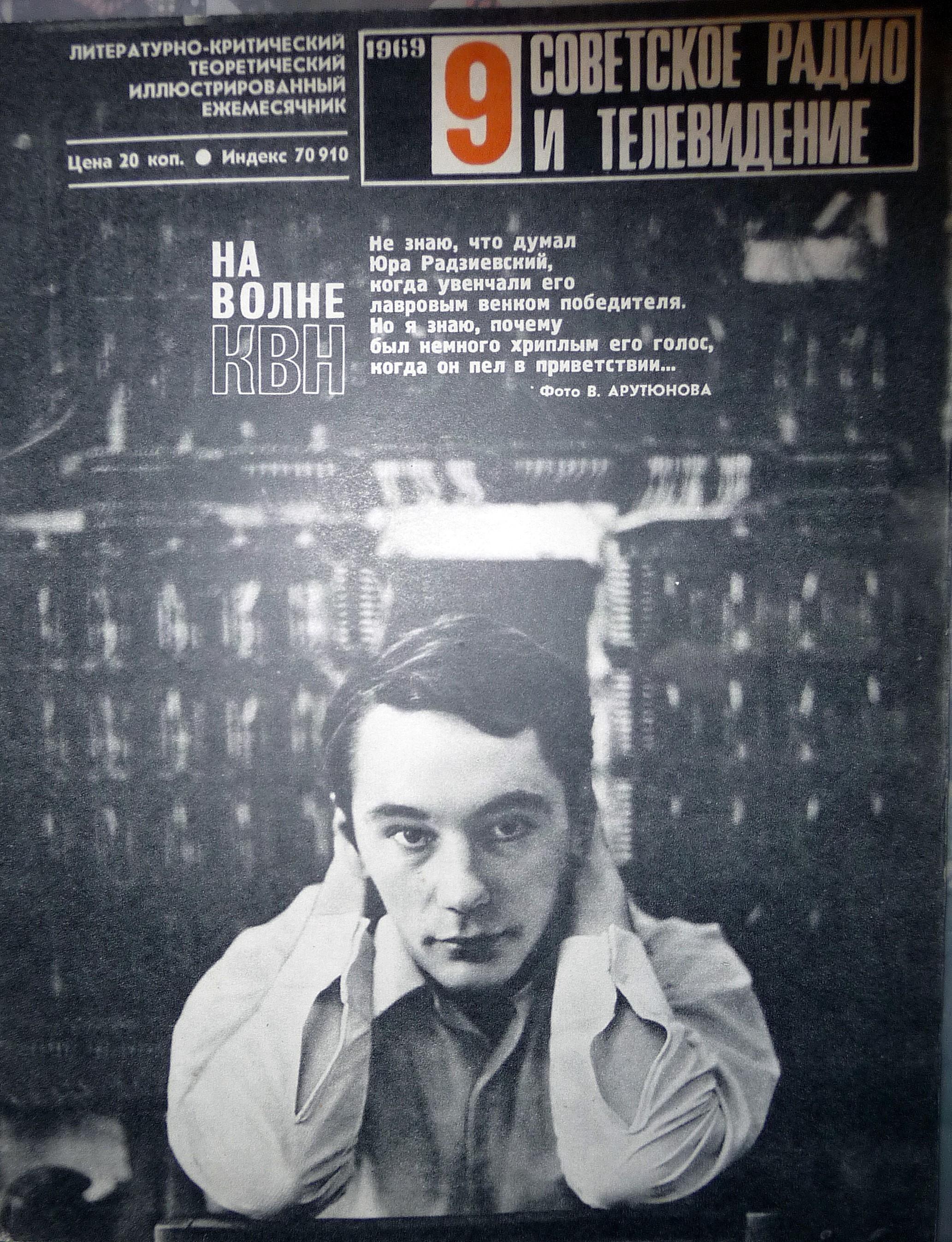 Советское радио и телевидение_1969_№9_Обложка