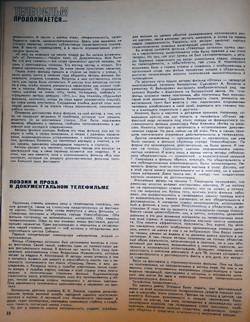 Телефильм продолжается_Советское радио и телевидение_1969_№9_с 32