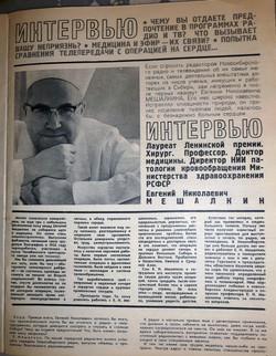 Интревью с Мешалкиным_Советское радио и телевидение_1969_ №7_с 5