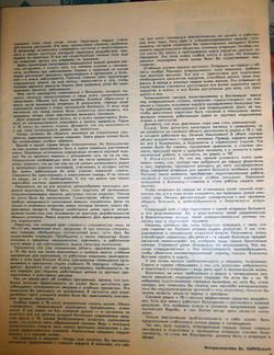 Интревью с Мешалкиным_Советское радио и телевидение_1969_ №7_с 7