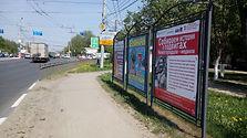 Гагарина пр-т, д.50. Афиши РЕКНН.jpg