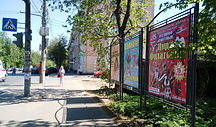 Белинского ул. Ост. Ашхабадская. Афиши РЕКНН.jpg