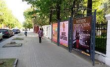 Минина ул., д.19А. Афиши РЕКНН.jpg