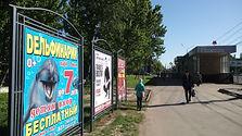 Ленина пр-т, д.54, около б-цы № 33. Афиши РЕКНН.jpg
