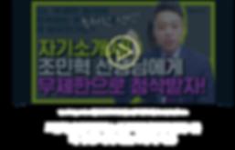 0906-우민기T-추가_08.png