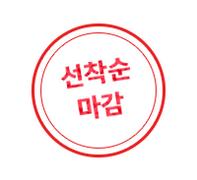 마감딱지.png