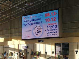 В Перми прошло контрольное тестирование юных пловцов региона