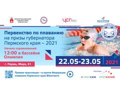 В Перми пройдёт Первенство Пермского края на призы губернатора