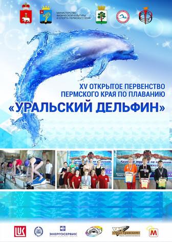 Первенство Пермского края по плаванию «УРАЛЬСКИЙ ДЕЛЬФИН» XVIII