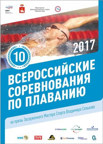 Всероссийские юношеские соревнования по плаванию «На призы ЗМС В.В. Селькова».
