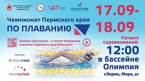 Чемпионат_september_2020.jpg