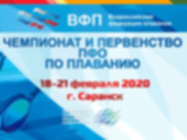 ЧиП ПФО 2020_02.jpg