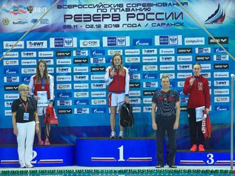 Прикамские пловцы завоевали пять медалей на Всероссийских соревнованиях «Резерв России»