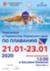 ЧППК 2020_01 плакат.jpg