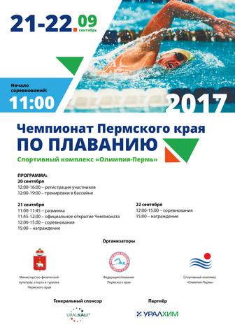 Чемпионат Пермского края по плаванию – 2017