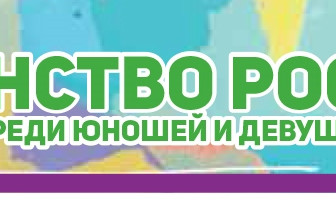 Первенство России по плаванию среди юношей 15-16 лет (2001-2002 г.р.)  и девушек 13-14 лет (2003-200