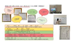 令和2年度福岡県外国人介護職員介護技能ZOOMオンライン研修