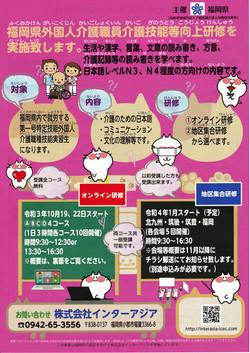 令和3年度福岡県外国人介護職員ZOOMオンライン研修