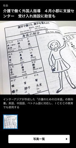 西日本新聞 新移民時代