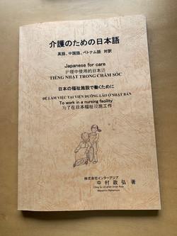 介護のための日本語